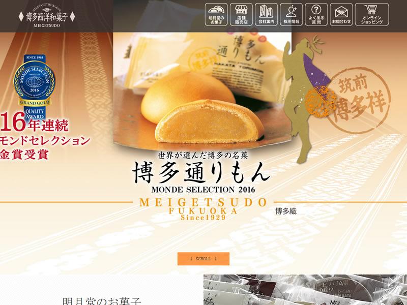 福岡のお菓子のホームページ制作