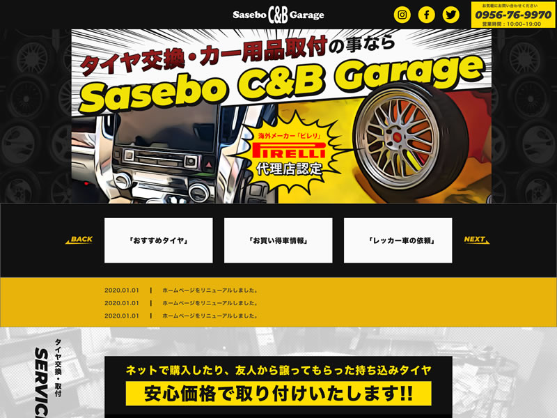 ガレージのホームページ制作